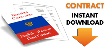Commission Contract for Russia in English and Russian